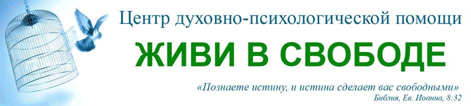 liveinfreedom.com.ua